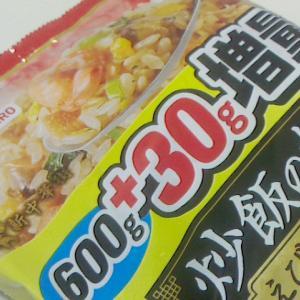 増量・冷凍炒飯