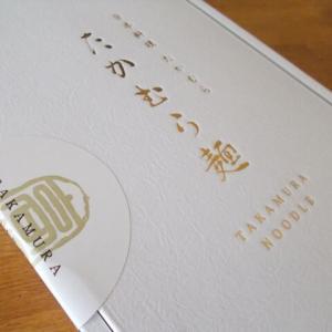 秋田 たかむら麺