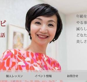 一般社団法人「日本女らしさ協会」新理事のお知らせとブログリニューアル!!