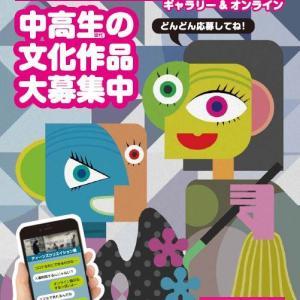 Wakamono Arts Festival 中高生世代の文化作品大募集中