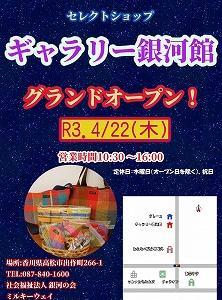 ☆セレクトショップ 「ギャラリー銀河館」オープン☆