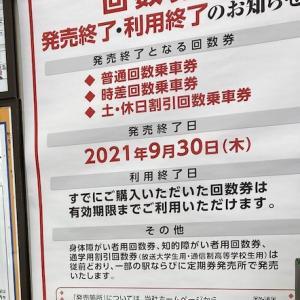 青天の霹靂!「東武鉄道 回数券が廃止へ」