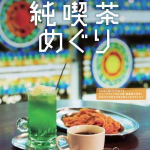 【欲張り純喫茶巡り】