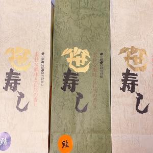 【笹寿司】