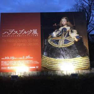 ハプスブルク展/会期終了 国立西洋美術館