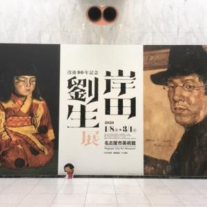 没後90年記念 岸田劉生展 名古屋市美術館