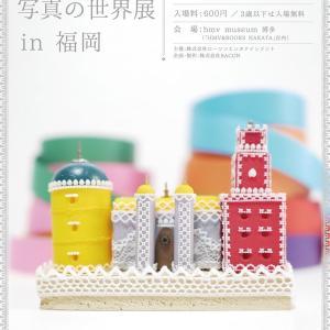 九州初!のお知らせ 「ミニチュア写真の世界展in福岡」