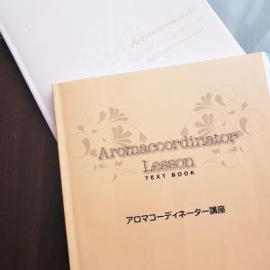 アロマ資格講座・オンラインレッスン開始しました。