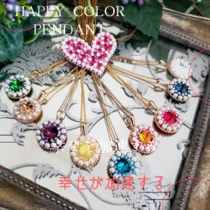 幸せが加速する!Happy color pendantを!