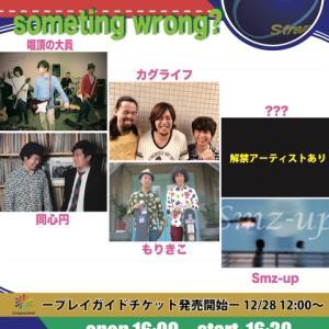 3/1 SOUNDSTREAM sakura 3/20イオン小山