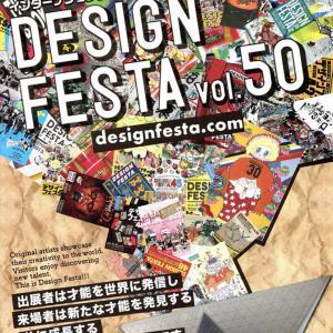デザインフェスタ vol.50レポート その1