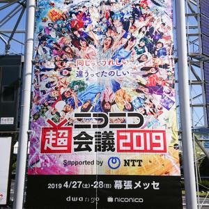 4月28日 ニコニコ超会議2019レポート