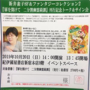 きゃー新井素子先生トーク&サイン会at新宿紀伊國屋本店