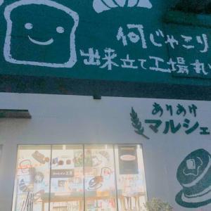 12時間チャレンジ④藤沢「ありあけマルシェ」はありあけのアウトレットショップ
