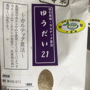 12時間チャレンジ⑦新しい銘柄米かな 千葉のゆうだい21