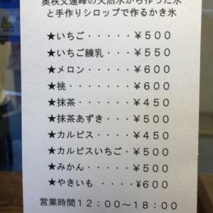 """""""壺焼き芋Kouの夏はやっぱり美味しいかき氷♪""""その2"""