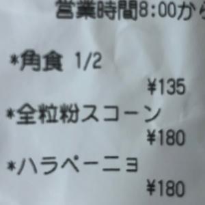 横浜反町のパン屋Gorgeのハラペーニョバゲットが好きだ