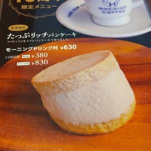 星乃珈琲店 10周年限定 たっぷリッチパンケーキモーニング