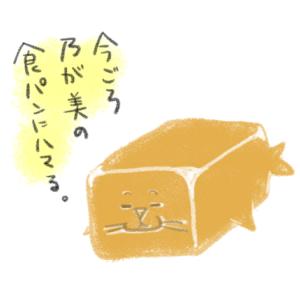 高級生食パンデビュー