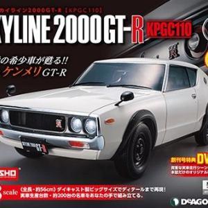 デアゴスティーニ週刊スカイライン2000GT-R(KPGC110)