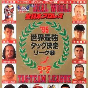 '95 世界最強タッグ決定リーグ戦