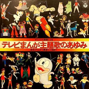 オリジナル原盤による テレビまんが主題歌のあゆみ