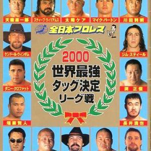 2000 世界最強タッグ決定リーグ戦
