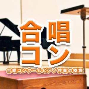 合唱コンクールのピアノ伴奏者オーディションで勝ち残るための3つのコツ