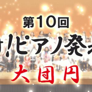大団円!第10回ピアノ発表会 - 障がいの有無に関係なく共に楽しみ学び合うインクルーシブな発表会