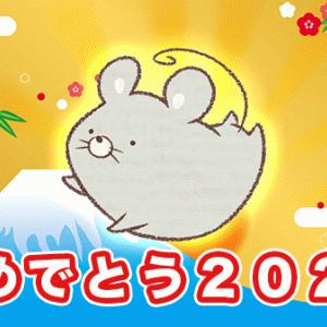 おめでとう2020「令和2年」元旦 (^0^) 本年も何卒よろしくお願い申し上げます!