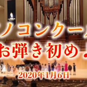 """全員通過⁉グレンツェンピアノコンクール""""横浜本選""""みなとみらい大ホールでお弾き初めした生徒に密着"""