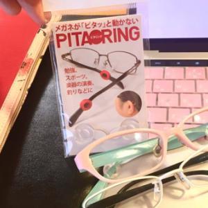 メガネがピタッと動かない『ピタリング』リピしちゃいました!