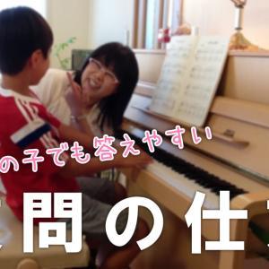 コミュニケーションが難しい発達障害の子のピアノレッスンで会話が成立しやすくなる先生の質問の仕方