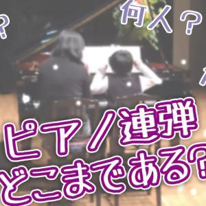 ピアノ連弾や重奏はいったい何台・何人・何手まで演奏されているのか?演奏動画の調査結果まとめ