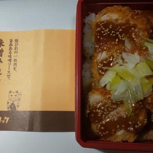 神戸コロッケの味噌ひれカツ重
