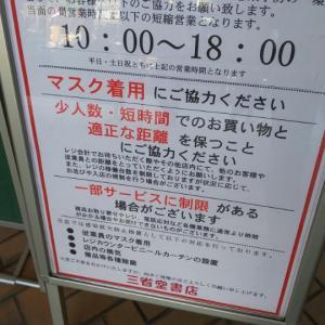 神保町の三省堂書店営業
