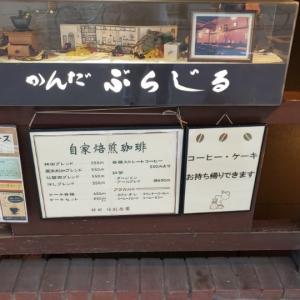 神保町の喫茶店 神田 伯剌西爾(ぶらじる)に行く