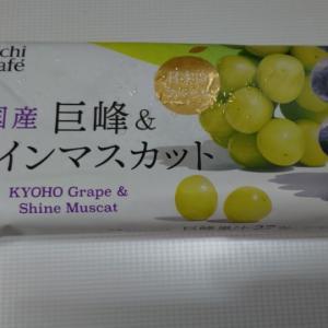 Uchi Café 国産 巨峰&シャインマスカット