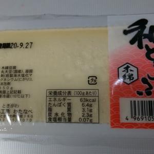 まるひろ百貨店川越店 秋のうまいもの市で買った豆腐