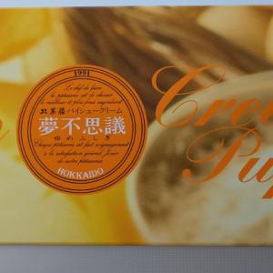 東武池袋で買った北菓楼(きたかろう)のパイシュークリーム