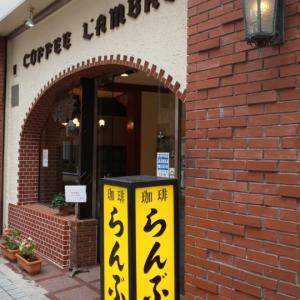新宿の喫茶店 らんぶる