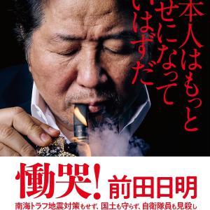 既にある危機~及川幸久さんと前田日明さんの対談から