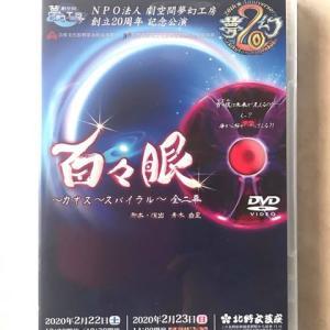 劇団創立20周年記念公演「百々眼」公演DVD発売開始‼