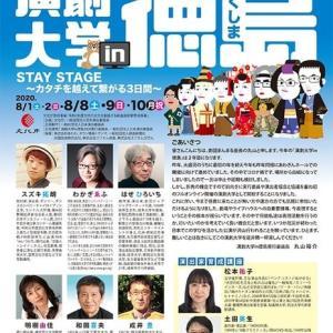 オンライン開催!『演劇大学 in 徳島』‼