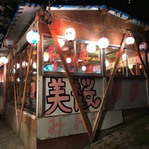 花見茶屋「美桜」へ in 城山