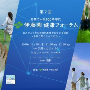 (参加無料!)11/28(木)12:00~@渋谷ヒカリエ お茶で人生100年登壇予定です^^