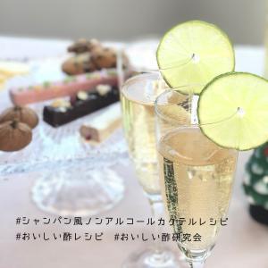 (おいしい酢研究会)シャンパン風ノンアルコールカクテル