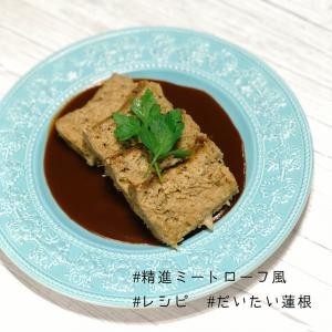 ヽ(^o^) #ゆる精進料理レシピ 精進ミートローフ
