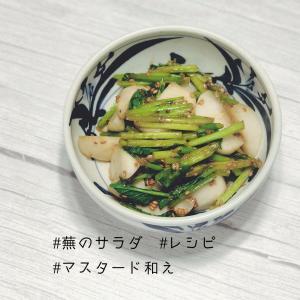 ヽ(^o^) #ゆる精進料理レシピ 蕪のマスタードサラダ