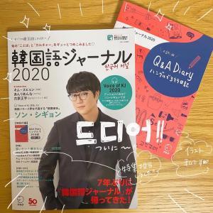 「韓国語ジャーナル2020」記念号!特集書かせていただきました〜